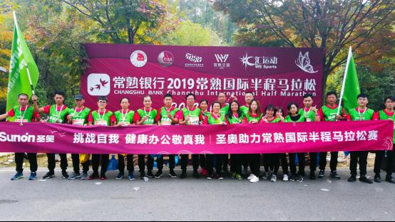 圣奥助力2019常熟国际半程马拉松赛,倡导健康办公